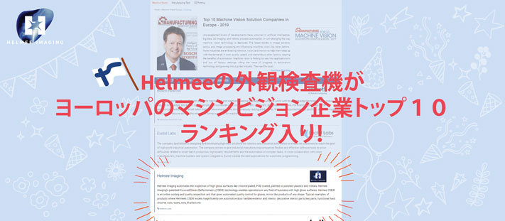 Helmeeの外観検査機がヨーロッパのマシンビジョン企業トップ10ランキング入り!
