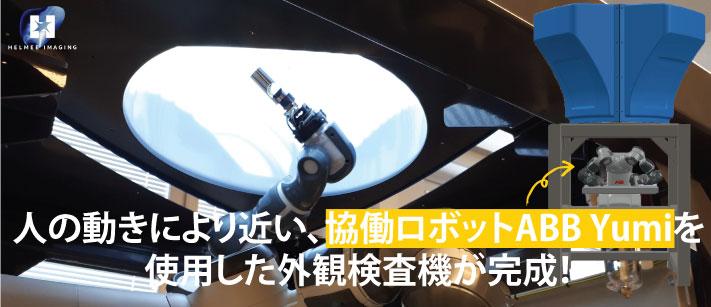協働ロボットABB Yumiを使ったデモ機が完成!